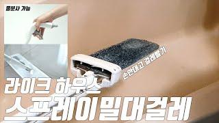 청소 꿀템 스프레이 밀대걸레 약 1년 사용리뷰 (초경량…