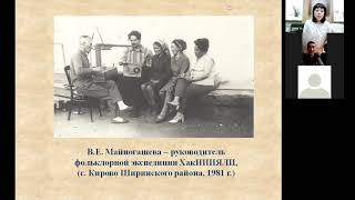 Он лайн лекции по хакасскому героическому сказанию сотрудников ХакНИИЯЛИ