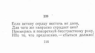 Хайям Омар 1986 Библиотека поэта  Часть 4