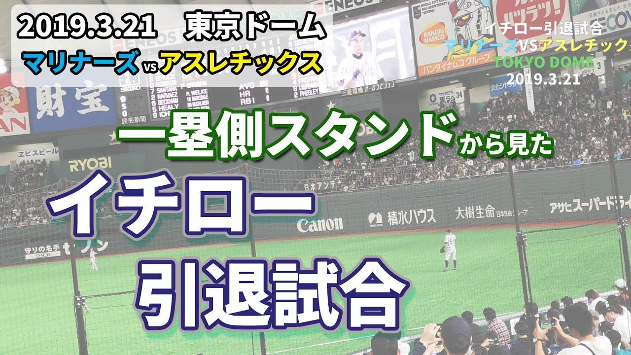 イチロー引退試合 マリナーズ対アスレチックス 東京ドーム 2019.3.21
