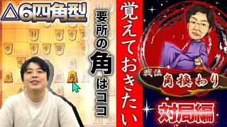 【#092】(対局編)角換わり腰掛け銀 覚えておきたい△6四角型!