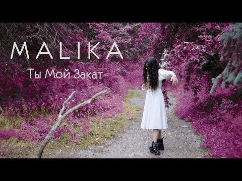 MALIKA - Ты Мой Закат (Official Video)