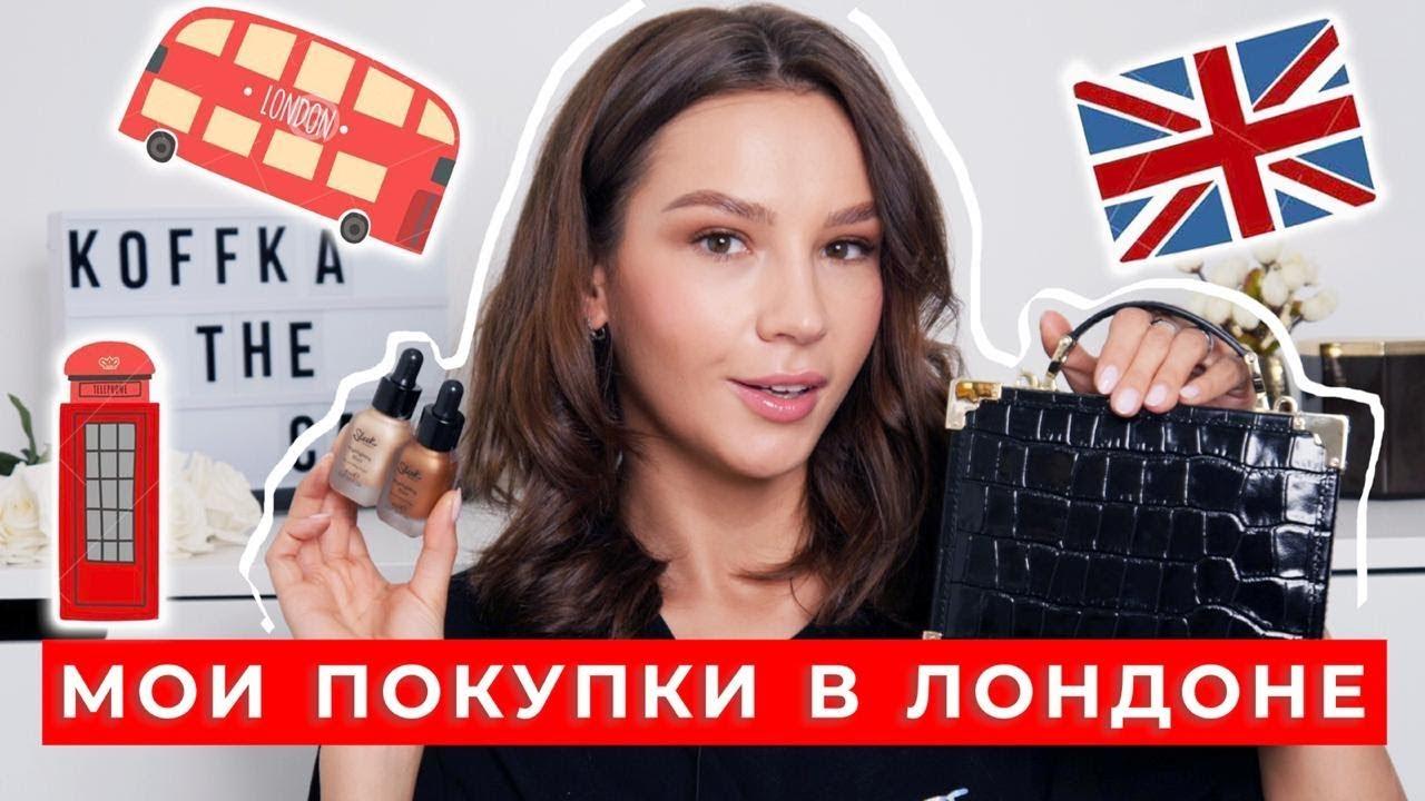 МОИ ПОКУПКИ В ЛОНДОНЕ