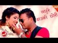 New Nepali Lok Dohori   Lahure Bauki Chhori - Uma Shankar Joshi & Sabita Pariyar   Ft.Shankar/Sapana Mp3