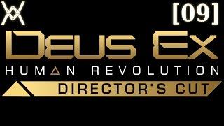 Прохождение Deus Ex: Human Revolution [09] - Антенна