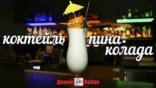 Коктейль Пина колада - Рецепт Дикий Кабан Live