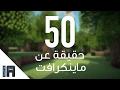 أغنية 50 حقيقة عن لعبة ماينكرافت | IA Plays