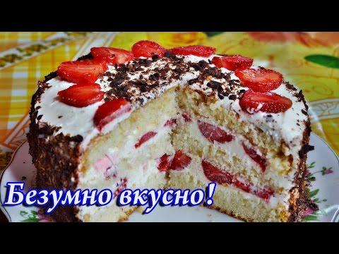 Вкуснейший клубничный торт