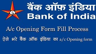 How to Fill Bank of India Account Opening Form New 2019?