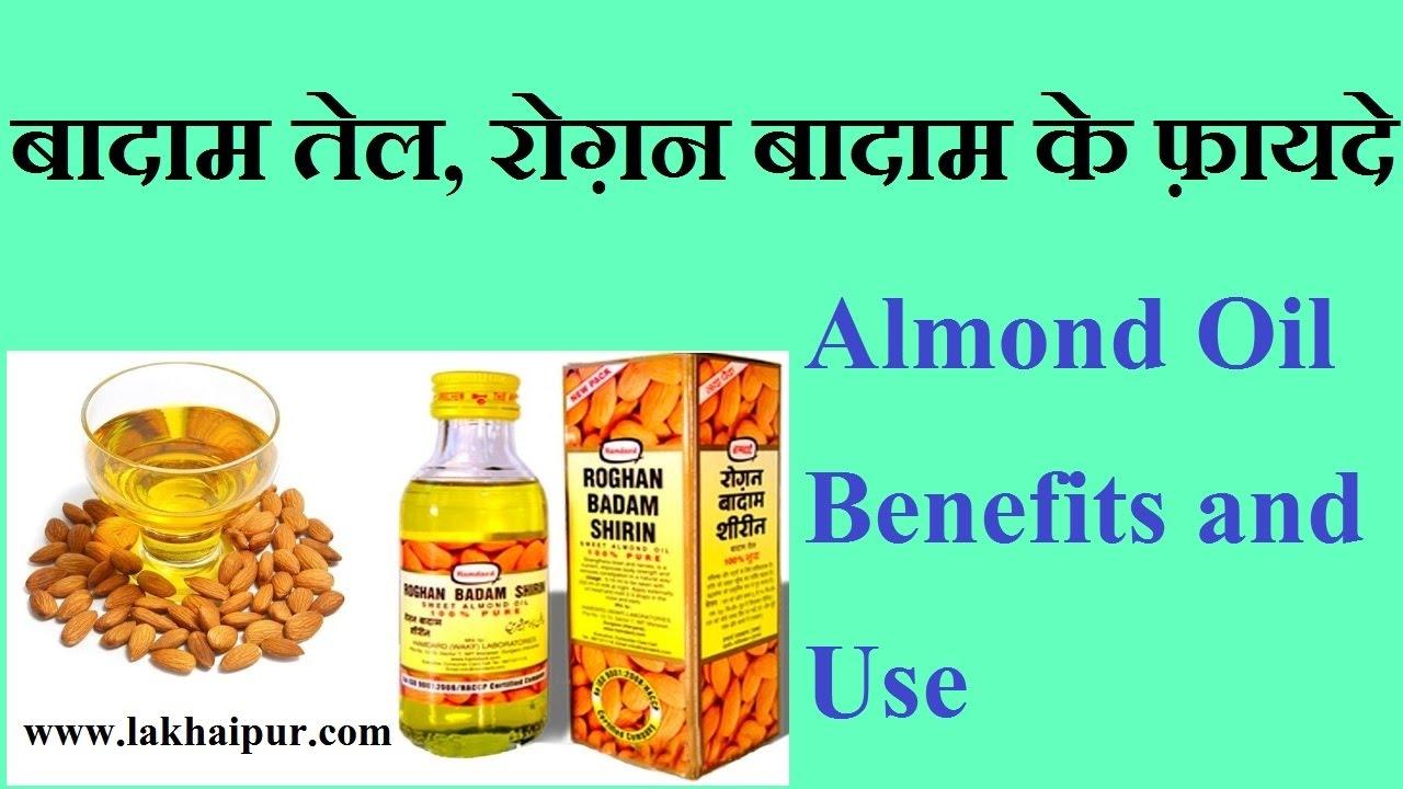 बादाम तेल, रोग़न बादाम के फ़ायदे   Almond Oil Benefits and Use