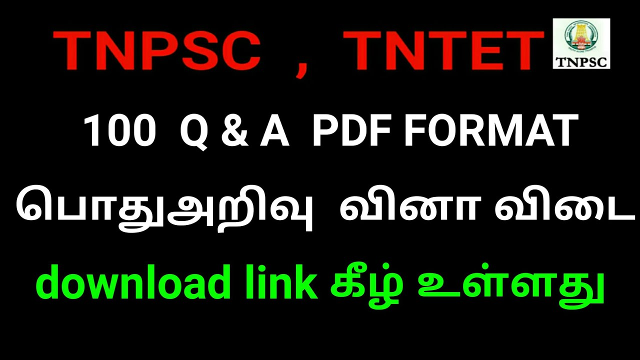 100 tamil general knowledge questions and answers free download link