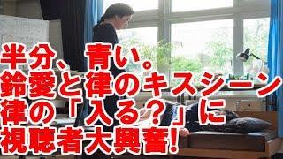 半分、青い。鈴愛と律のキスシーン! 佐藤健の「入る?」に視聴者大興奮「最高すぎた!!」 今ドキッ!チャンネル 佐藤健 検索動画 15