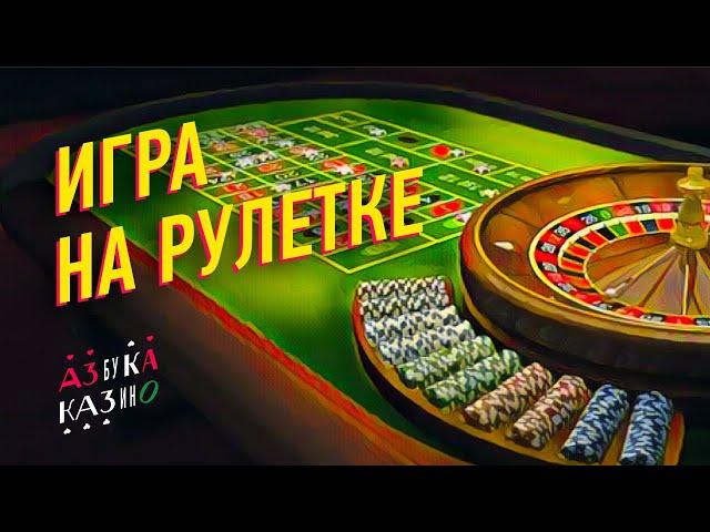 играть казино рулетку i