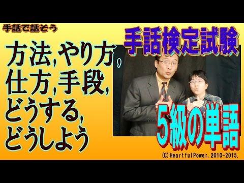 【手話検定5級】方法,やり方,仕方,手段,どうする,どうしよう(シュールなショートコント付き)