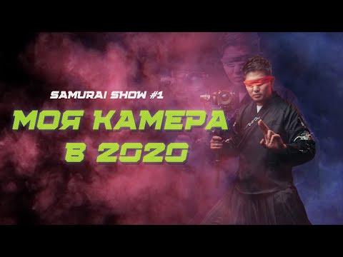 GH5 - МОЙ ВЫБОР В 2020 | HLG И САМЫЕ КРУТЫЕ LUT - GHALEX | Samurai Show #1