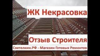 Новостройка: ЖК Некрасовка, Вертолетчиков 13. Отзыв строителя. Светелкин - готовый ремонт квартир.