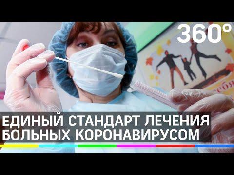 Новый стандарт лечения коронавируса утверждён в стационарах Москвы