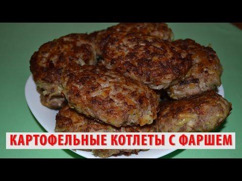 Картофельные котлеты с фаршем рецепт с фото