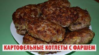 Картофельные котлеты с фаршем. Простой рецепт, как приготовить картофельные котлеты с фаршем!
