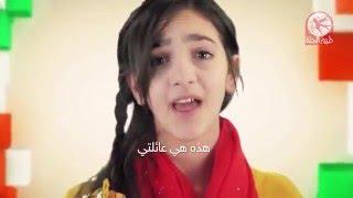 ماي فاميلي - ليان سميح | My Family - Layan Sameeh