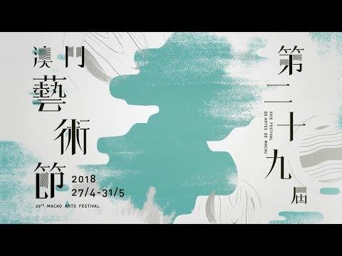 29th Macao Arts Festival|Detailed program introduction