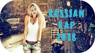 🇷🇺 RUSSIAN RAP 2018 - 2019 🎵 Рэп Лирика Русский Хип Хоп 2018 🎵 Русский Рэп Новинки | MaxiMusic #14