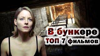 Бункер ТОП 7 лучших фильмов