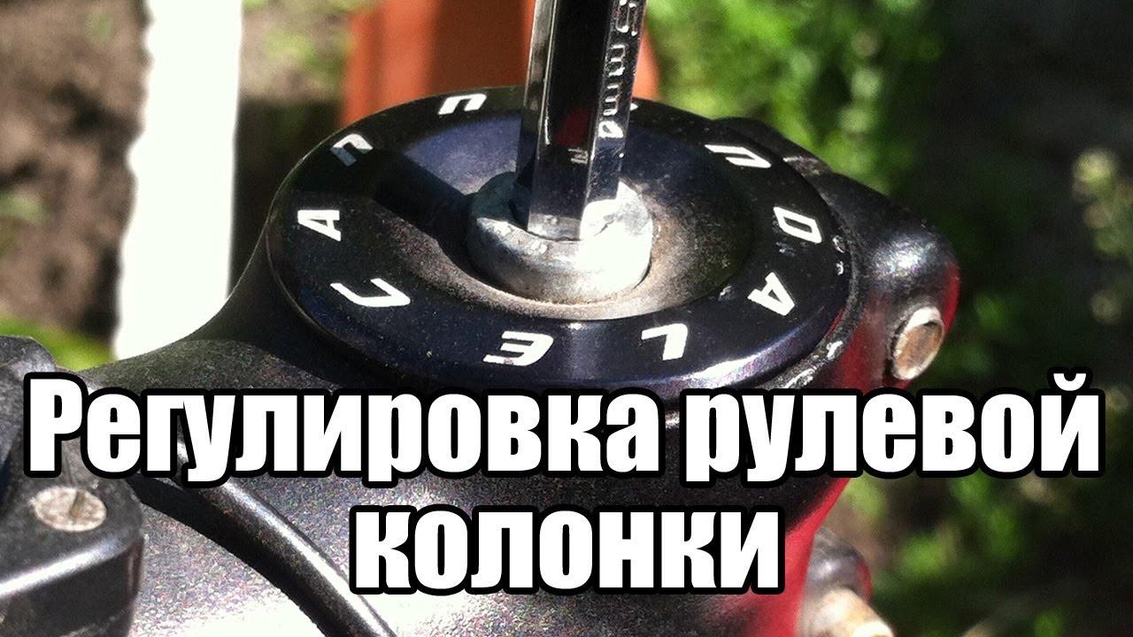 Как устранить люфт в рулевой колонке велосипеда. Регулировка рулевой