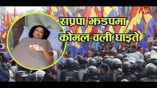 Breaking News: कोमल वली राप्रपाको झडपमा घाईते || Raprapa jhadap, Komal oli ghaite
