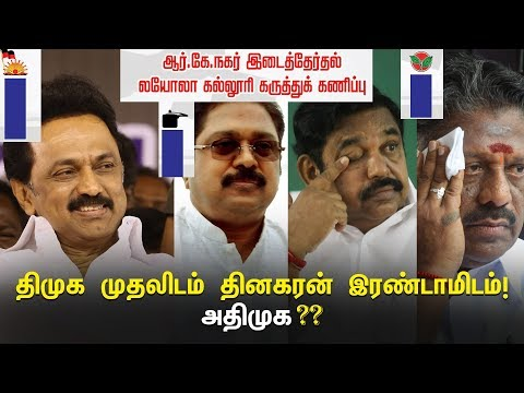 Loyola College Survey: Who will win in R.K Nagar Election ?