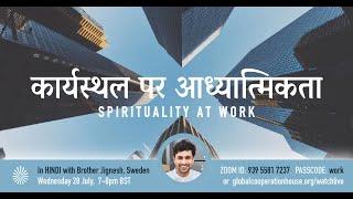 कार्यस्थल पर आध्यात्मिकता  | Spirituality at Work