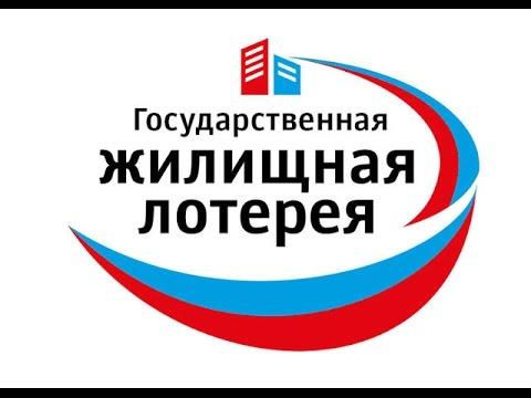 Государственная жилищная лотерея 114 тираж проверить билет 1 феврвля