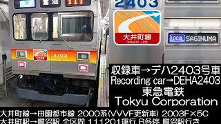 東急電鉄2000系 VVVF更新車 走行音 Tokyu Corporation Srier 2000 VVVF renovate car  Running Sound.