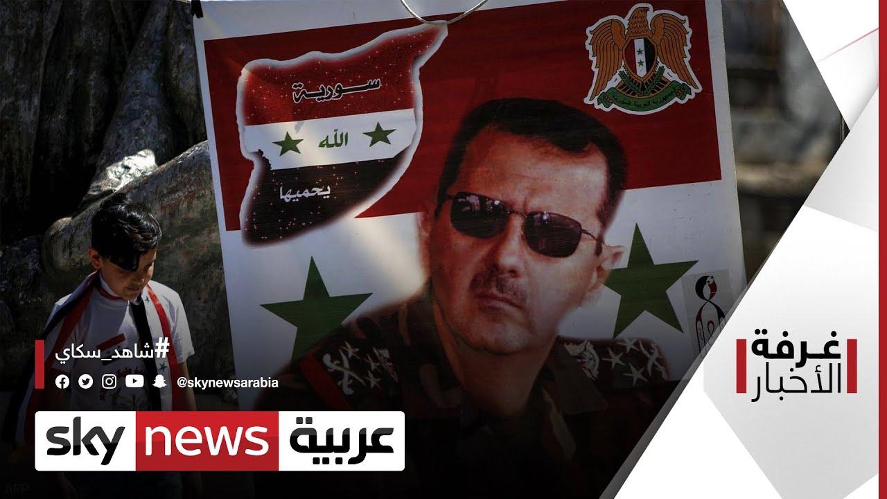 سوريا.. العد العكسي للانتخابات الرئاسية | #غرفة_الأخبار  - نشر قبل 5 ساعة