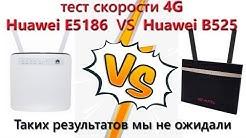 Huawei B525 VS Huawei E5186 сравнение 4G скорости.
