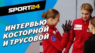 ТРУСОВА КОСТОРНАЯ ХРОМЫХ об этапе Кубка России в Казани