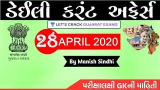 28th April 2020 Current Affairs in Gujarati by Manish Sindhi l GK in Gujarati 2020 [GPSC 2020]