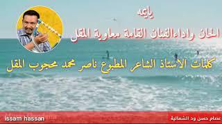 معاوية المقل _ يايمه _ كلمات الشاعر المطبوع ناصر محمد محجوب المقل