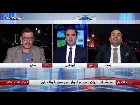 ميليشيات إيران.. توزيع أدوار بين سوريا والعراق  - نشر قبل 32 دقيقة