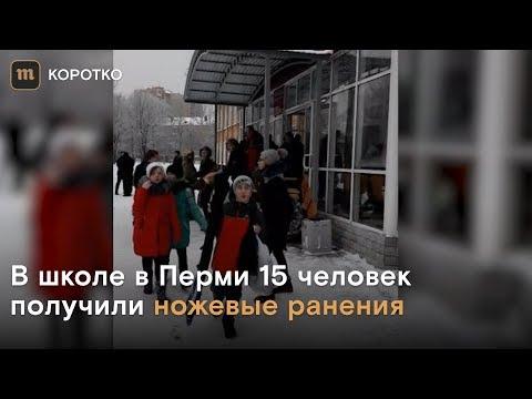 В школе в Перми ножевые ранения получили 15 человек