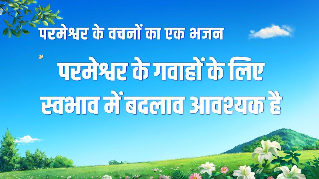 Hindi Christian Song 2020 | परमेश्वर के गवाहों के लिए स्वभाव में बदलाव आवश्यक है (Lyrics)