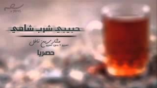 اغنية حبيبي شارب شاي