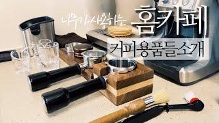 [홈카페] 커피 용품 소개 영상