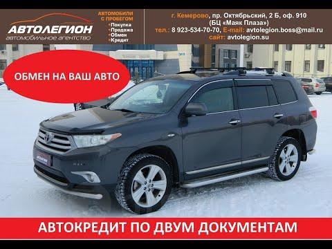 Продажа Toyota Highlander 3,5   V6, 2011 год в Кемерово