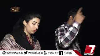 Asaib Zada Episode #55 10 November 2017 |7News|