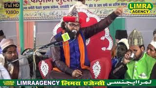 Maulana Akhtar Raza Chaturvedi Gharkhand Part 2,  11 April 2018 Nepal HD India