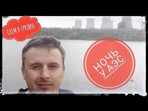 Едем в Грузию - Часть 1: День город Воронежа, АЭС, Ростов-на-Дону.