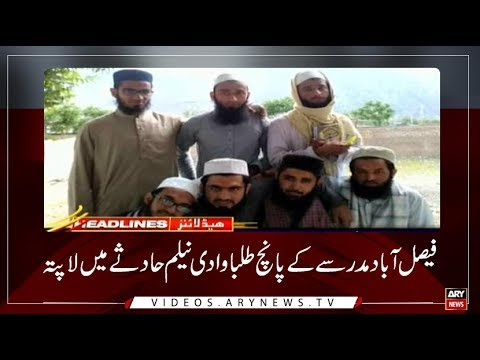 Headlines | ARYNews | 2200 | 15th July 2019