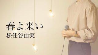 Piano & Arrange : 澄川つばめ https://www.youtube.com/channel/UCKUld...