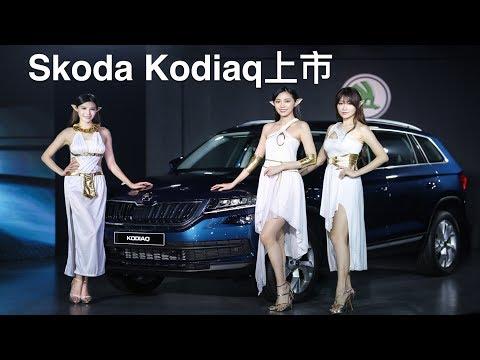 【工商服務】《一起去》Skoda Kodiaq七人座休旅發表會
